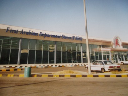 A store that started in Riyadh back in the 90's and was an attempt at something like a department store. It was expensive and didn't last long.